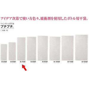 包装袋 プチプチ 209067 ボトル用平袋 プチプチ 70Ф 125mm×365mm 200枚