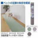 サンコー 消臭保護マット 60×120cm(厚み3mm) KG-07GRグリーン/KG-08BEベージュ/KG-09BRブラウン