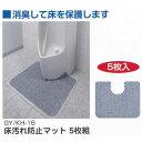 サンコー 床汚れ防止マット トイレ用 5枚組 KH-16 グレー 巾55×奥行き44cm 厚み1mm