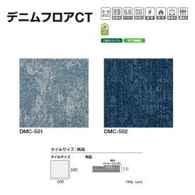 タジマ カーペットタイル デニムフロアCT DMC-501/DMC-502 7.5mm厚 500mm×500mm 16枚(4平米分)