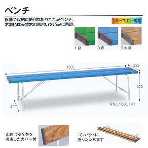 テラモト 折りたたみベンチ ベンチ 背なし1800 緑/青/木調 W1805×D477×H370mm BC-300-118