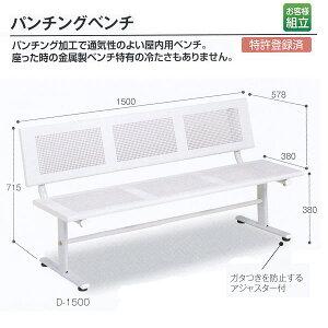 送料無料 テラモト 金属製ベンチ パンチングベンチ D-1500 白 約W1500×D578×H715(SH380)mm BC-301-115-0