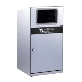 テラモト トラッシュボックス(ステン) DS-189-110-0 一般ゴミ用