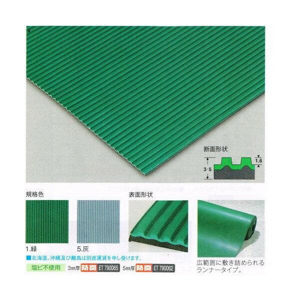 テラモト すべり止め用 筋入ゴムマット MR-142-080 1m巾 厚さ3mm 1m長 切り売り