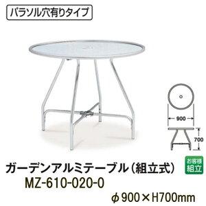 ガーデンアルミテーブル(組立式) パラソル穴有り MZ-610-020-0