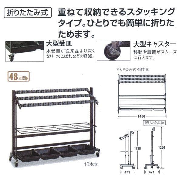 テラモト カードロック傘立(折りたたみ式) 規格:48 UB-270-148-0 W1456×D471×H1138mm 48本収納