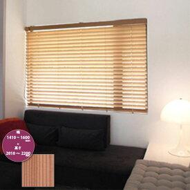 東京ブラインド 木製ブラインド こかげ ベネチアウッド50 智頭杉/オスモ・クリアー塗装 高さ2010〜2200mm 幅1410〜1600mm
