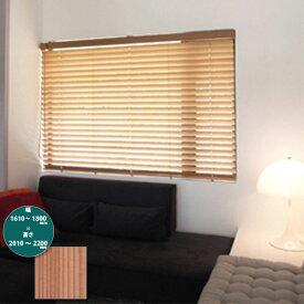 東京ブラインド 木製ブラインド こかげ ベネチアウッド50 智頭杉/オスモ・クリアー塗装 高さ2010〜2200mm 幅1610〜1800mm