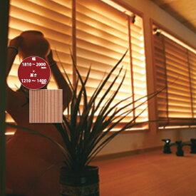 東京ブラインド 木製ブラインド こかげ ベネチアウッド50 智頭杉/蜜ロウワックス塗装 高さ1210〜1400mm 幅1810〜2000mm
