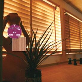 東京ブラインド 木製ブラインド こかげ ベネチアウッド50 智頭杉/蜜ロウワックス塗装 高さ1410〜1600mm 幅1410〜1600mm