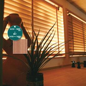 東京ブラインド 木製ブラインド こかげ ベネチアウッド50 智頭杉/蜜ロウワックス塗装 高さ1410〜1600mm 幅1610〜1800mm