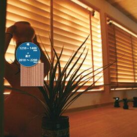 東京ブラインド 木製ブラインド こかげ ベネチアウッド50 智頭杉/蜜ロウワックス塗装 高さ2010〜2200mm 幅1210〜1400mm