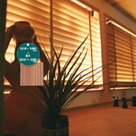 東京ブラインド 木製ブラインド こかげ ベネチアウッド50 智頭杉/蜜ロウワックス塗装 高さ2010〜2200mm 幅1610〜1800mm