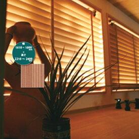 東京ブラインド 木製ブラインド こかげ ベネチアウッド50 智頭杉/蜜ロウワックス塗装 高さ2210〜2400mm 幅1610〜1800mm