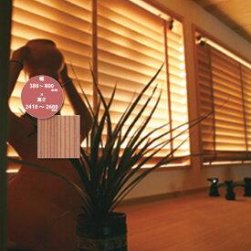 東京ブラインド 木製ブラインド こかげ ベネチアウッド50 智頭杉/蜜ロウワックス塗装 高さ2410〜2600mm 幅380〜800mm