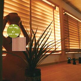 東京ブラインド 木製ブラインド こかげ ベネチアウッド50 智頭杉/蜜ロウワックス塗装 高さ2410〜2600mm 幅810〜1000mm