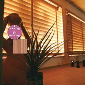 東京ブラインド 木製ブラインド こかげ ベネチアウッド50 智頭杉/蜜ロウワックス塗装 高さ2810〜3000mm 幅1010〜1200mm