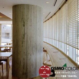 東京ブラインド 木製ブラインド こかげ ベネチアウッド50 智頭杉/オスモ・ウッドワックス・オパーク塗装「日本の色」 高さ1210〜1400mm 幅1810〜2000mm