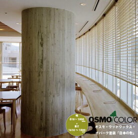 東京ブラインド 木製ブラインド こかげ ベネチアウッド50 智頭杉/オスモ・ウッドワックス・オパーク塗装「日本の色」 高さ1610〜1800mm 幅810〜1000mm