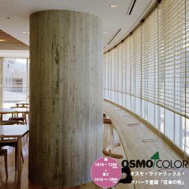 東京ブラインド 木製ブラインド こかげ ベネチアウッド50 智頭杉/オスモ・ウッドワックス・オパーク塗装「日本の色」 高さ1610〜1800mm 幅1010〜1200mm