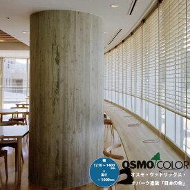 東京ブラインド 木製ブラインド こかげ ベネチアウッド50 智頭杉/オスモ・ウッドワックス・オパーク塗装「日本の色」 高さ〜1000mm 幅1210〜1400mm