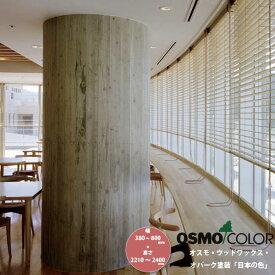 東京ブラインド 木製ブラインド こかげ ベネチアウッド50 智頭杉/オスモ・ウッドワックス・オパーク塗装「日本の色」 高さ2210〜2400mm 幅380〜800mm