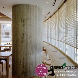 東京ブラインド 木製ブラインド こかげ ベネチアウッド50 智頭杉/オスモ・ウッドワックス・オパーク塗装「日本の色」 高さ2210〜2400mm 幅1410〜1600mm