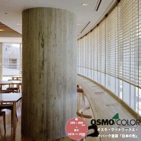 東京ブラインド 木製ブラインド こかげ ベネチアウッド50 智頭杉/オスモ・ウッドワックス・オパーク塗装「日本の色」 高さ2610〜2800mm 幅380〜800mm