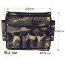 広島 プロユース ミリタリー腰袋 300 巾300×高250×奥行80mm 774-40
