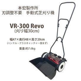 本宏製作所 手動芝刈り機 自動刃合わせ式 VR-300Revo(30cm用)