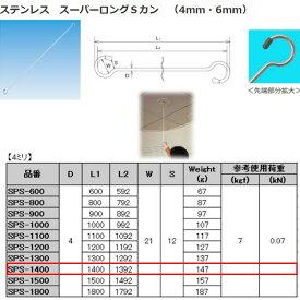 水本機械 ステンレス スーパーロングSカン 4mm SPS-1400