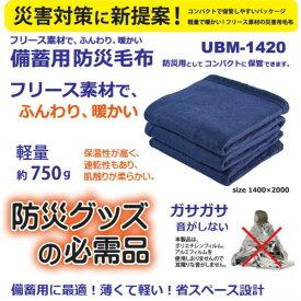 アップドラフト 防災 備蓄用毛布 UBM-1420 10枚
