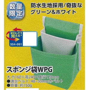 ヤヨイ化学 スポンジ袋 WPG 354-061