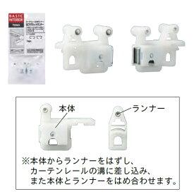 トーソー SCマグネットランナー(補充後入れ用) 1組入×10パック