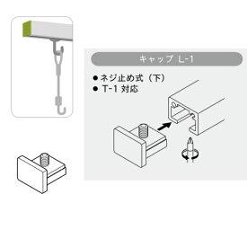 トーソー ピクチャーレール T/Lシリーズ 部品 キャップ L-1 ネジ止め式:下 ホワイト 667171