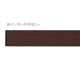 トーソー ピクチャーレール W-1 正面後付用 ダークマホガニー 1.00m