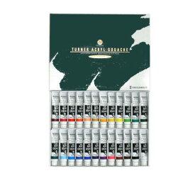 ターナー色彩 アクリルガッシュ 11ml ラミネートチューブ入り 24色スクールセット