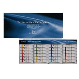 ターナー色彩 専門家用透明水彩絵具 5mlチューブ入り 24色セット