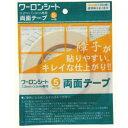 ワーロンシート専用両面テープ 5.0mm巾×20m巻 1巻