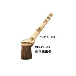 好川産業 ペイント刷毛 黒毛 ペン刷毛 王将 50mm 20号 010135