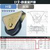 ヨコヅナロタ・鉄重量戸車鉄枠H型WHU-050650mm1個