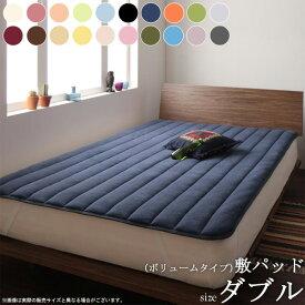 20色から選べる マイクロファイバー 敷パッド (ボリュームタイプ/ダブル)綿入り 厚み ふかふか 敷きパッド パッド ベッドパッド ベッドカバー マットレスカバー マイクロファイバー ウォッシャブル 洗える 20色 新生活 works