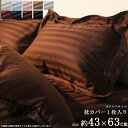 9色から選べる ホテルスタイル 枕カバー 単品 (1枚入り) 送料無料寝具 カバー まくらカバー ピローケース ストライプ …