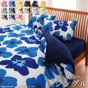 20色柄から選べるデザインカバー ベッド用カバー3点セット (柄タイプ/シングル) 送料無料寝具 掛け布団カバー ボック…