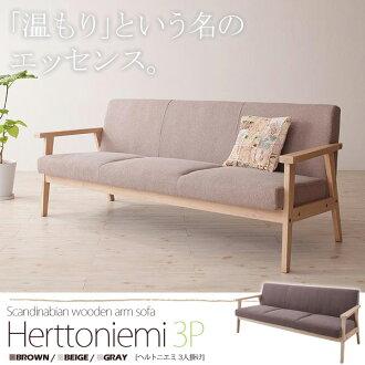 树肘北欧沙发《Herttoniemi 3P》herutoniemi 3个赊帐沙发沙发扶手椅3个赊帐木制布纤维现代的复古的北欧棕色浅驼色灰色新生活10P03Dec16