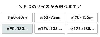 ★90×180cmサイズ