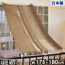 すだれ 175×180cm はとめタイプ 目隠し 屋外 おしゃれ アジアン 洋風 ベランダ サンシェード 洋風すだれ 日本製 簾 …
