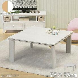 こたつテーブル 正方形 75×75cm リバーシブル天板 折りたたみ おしゃれ シンプル 北欧 和モダン こたつ コタツ テーブル 家具調こたつ リビングテーブル センターテーブル 木製 ホワイト 白 木目 kot7350 works