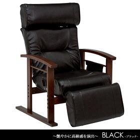 ブラック色のリラックスチェア