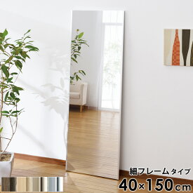 【日本製】 割れない鏡 フィルムミラー 幅40 高さ150 高精細 軽量 アルミフレーム 壁掛け ウォールミラー 姿見 全身 玄関 リビング用 ダンス用 おしゃれ スリム 省スペース 安全 ブラウン/ナチュラル/ゴールド/シルバー リフェクスミラー rm-4 works